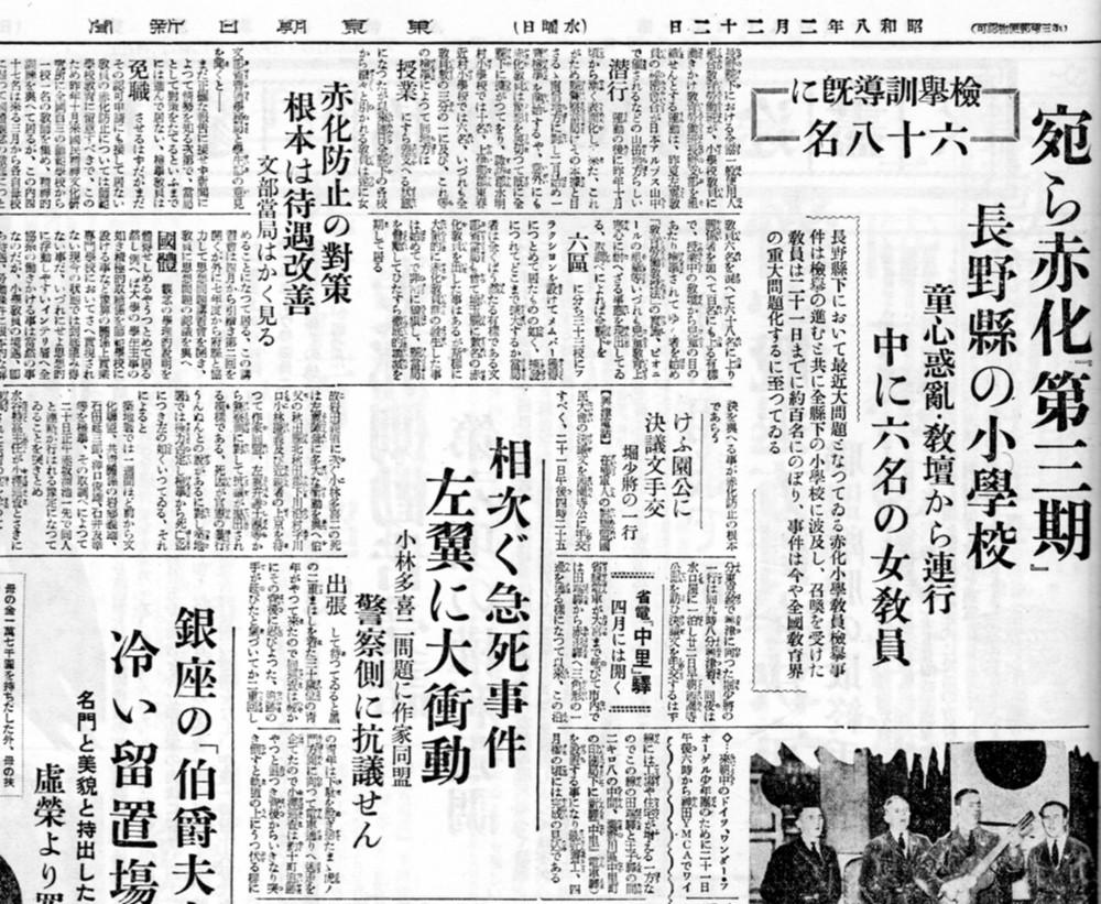 1933年(昭和8年)3/27日本、満...