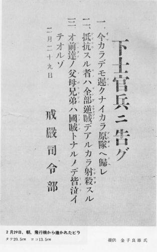 1936年(昭和11年)2/26「2.26事件」の勃発